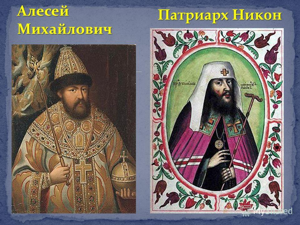 Алесей Михайлович Патриарх Никон