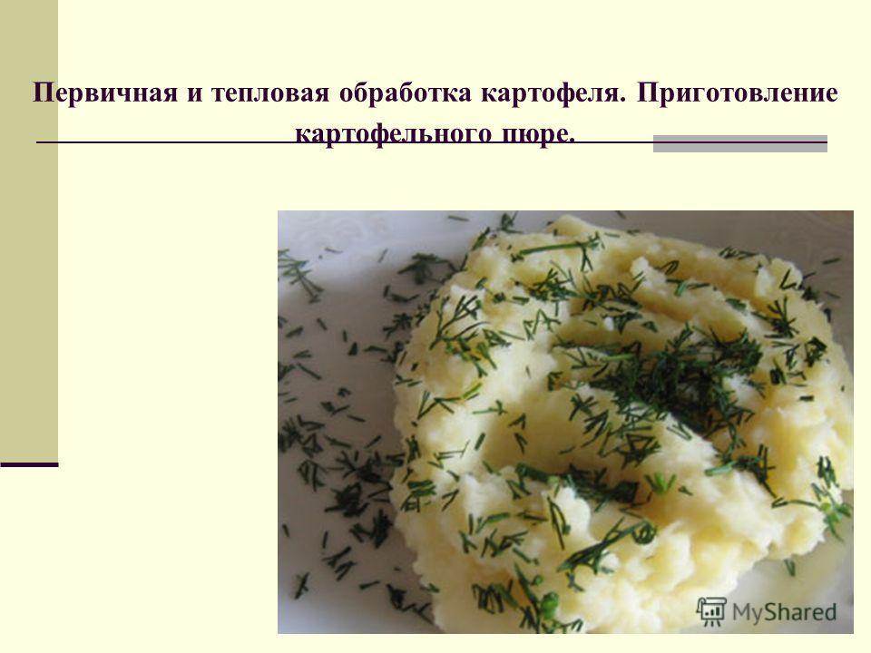 Первичная и тепловая обработка картофеля. Приготовление картофельного пюре.