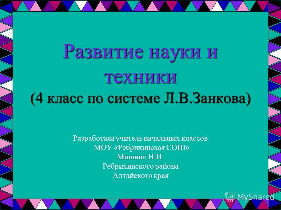 Конспект урока с презентацией тема лесостепь 3 класс система занкова дмитриева