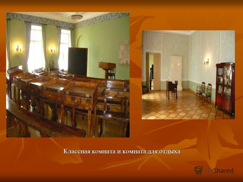 Классная комната и комната для отдыха Классная комната и комната для отдыха