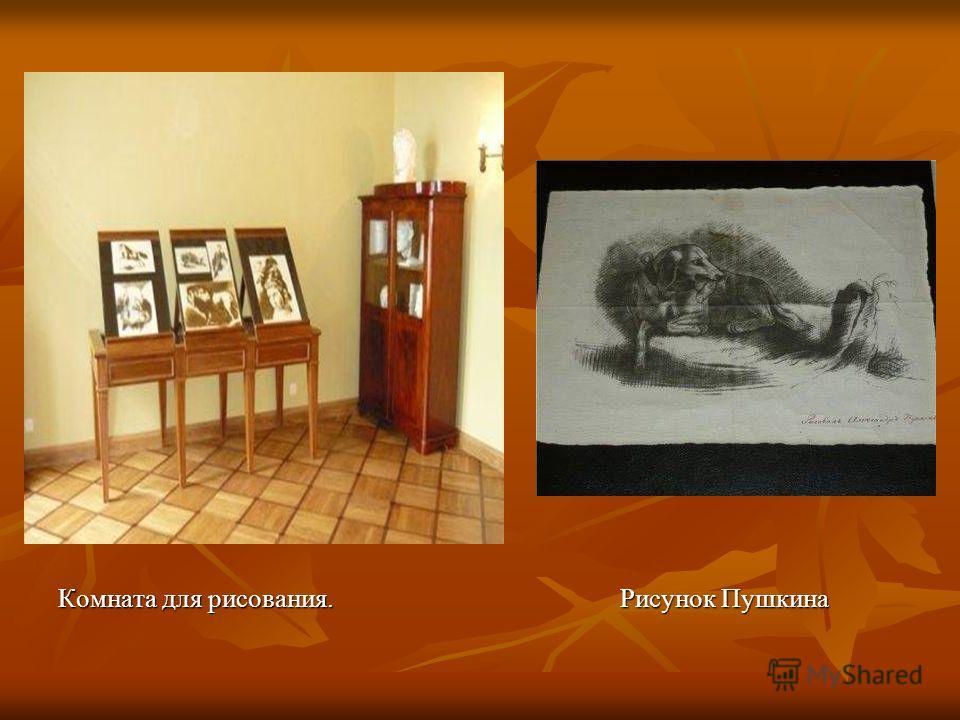 Комната для рисования. Рисунок Пушкина