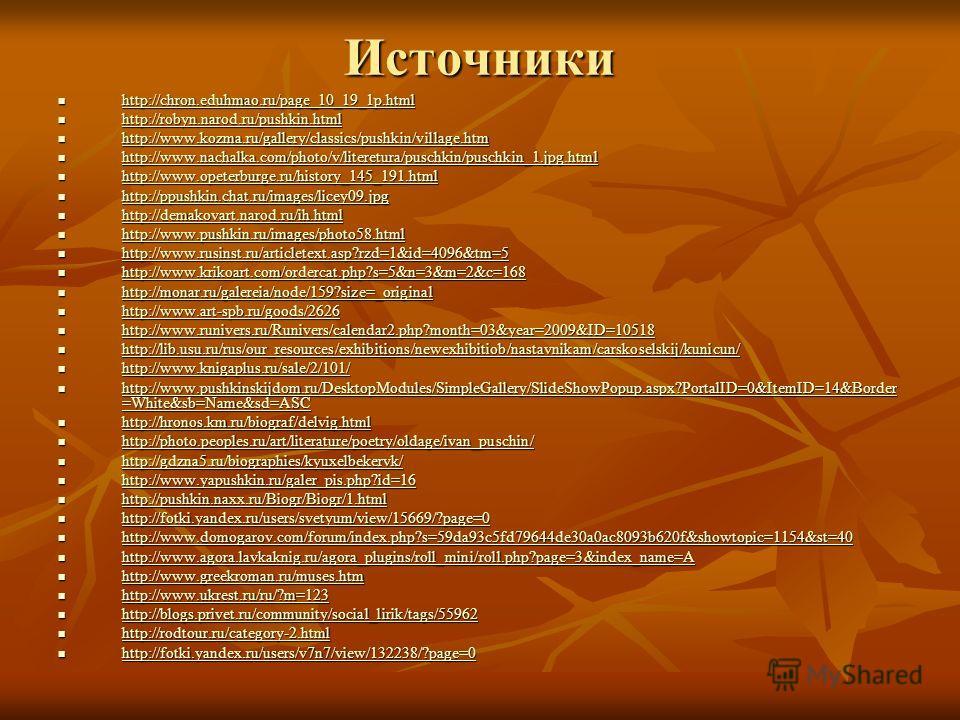 Источники http://chron.eduhmao.ru/page_10_19_1p.html http://chron.eduhmao.ru/page_10_19_1p.html http://chron.eduhmao.ru/page_10_19_1p.html http://robyn.narod.ru/pushkin.html http://robyn.narod.ru/pushkin.html http://robyn.narod.ru/pushkin.html http:/
