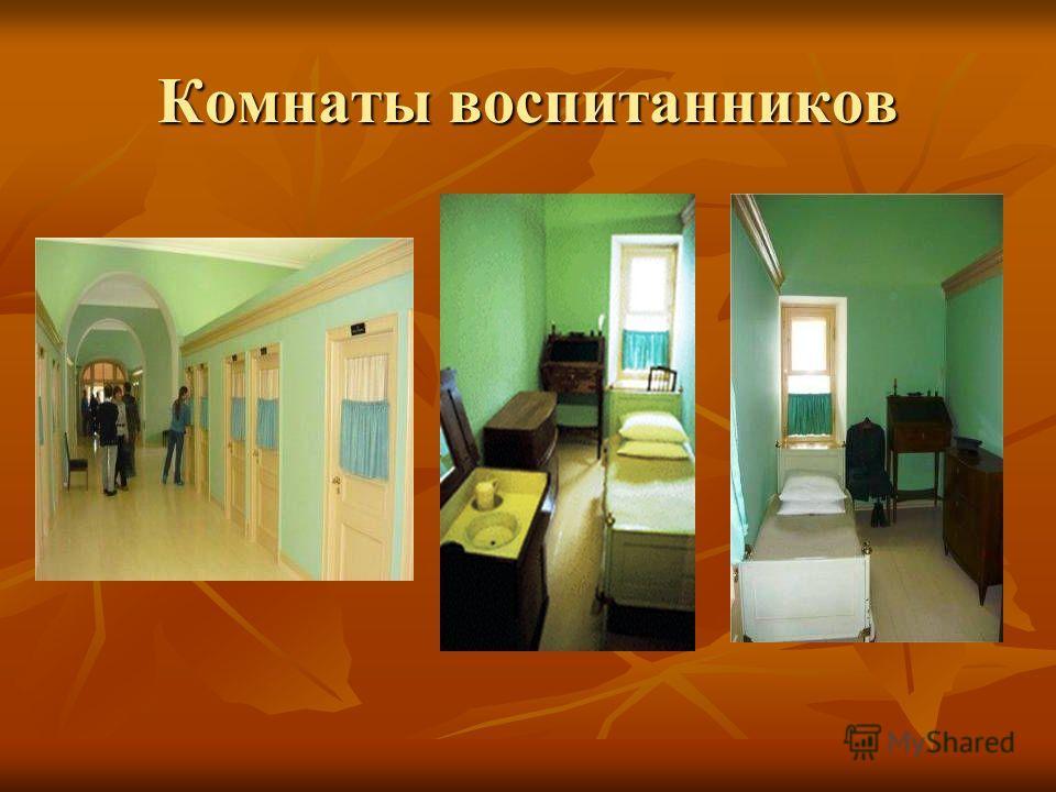 Комнаты воспитанников