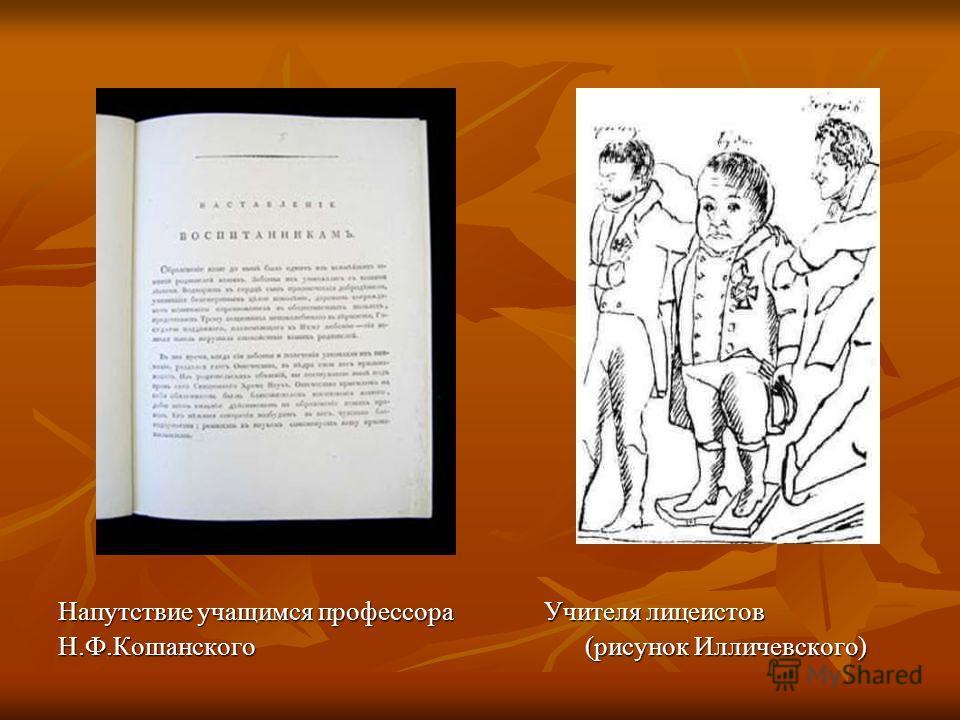 Напутствие учащимся профессора Учителя лицеистов Н.Ф.Кошанского (рисунок Илличевского)