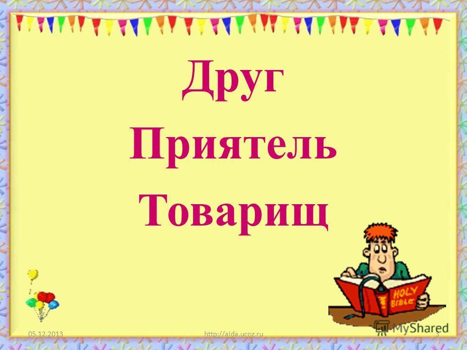 Друг Приятель Товарищ 05.12.2013http://aida.ucoz.ru3