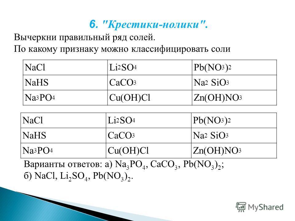 NaClLi 2 SO 4 Pb(NO 3 ) 2 NaHSCaCO 3 Na 2 SiO 3 Na 3 PO 4 Cu(OH)ClZn(OH)NO 3 NaClLi 2 SO 4 Pb(NO 3 ) 2 NaHSCaCO 3 Na 2 SiO 3 Na 3 PO 4 Cu(OH)ClZn(OH)NO 3 6.