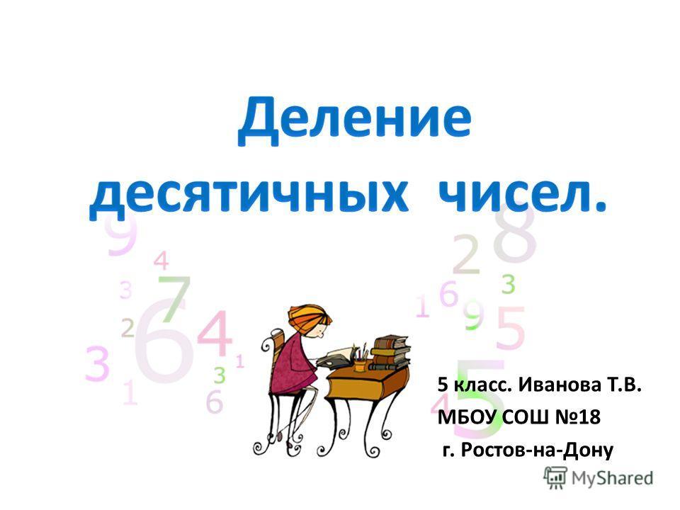 5 класс. Иванова Т.В. МБОУ СОШ 18 г. Ростов-на-Дону