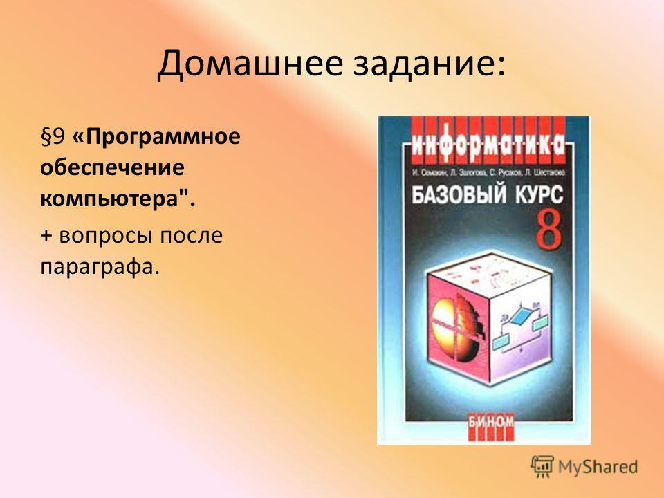 Домашнее задание: §9 «Программное обеспечение компьютера. + вопросы после параграфа.