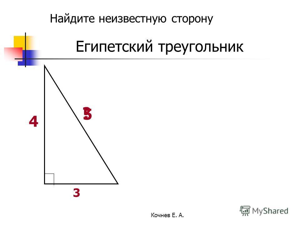 ? 4 3 5 Египетский треугольник Найдите неизвестную сторону Кочнев Е. А.