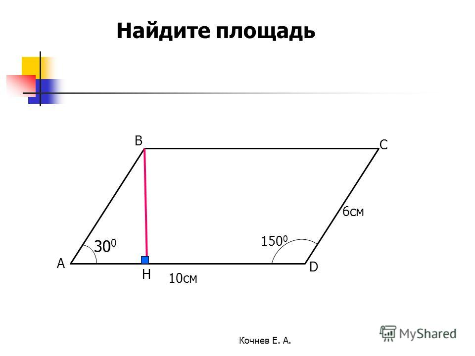 150 0 6см 10см А В С D H 30 0 Найдите площадь Кочнев Е. А.