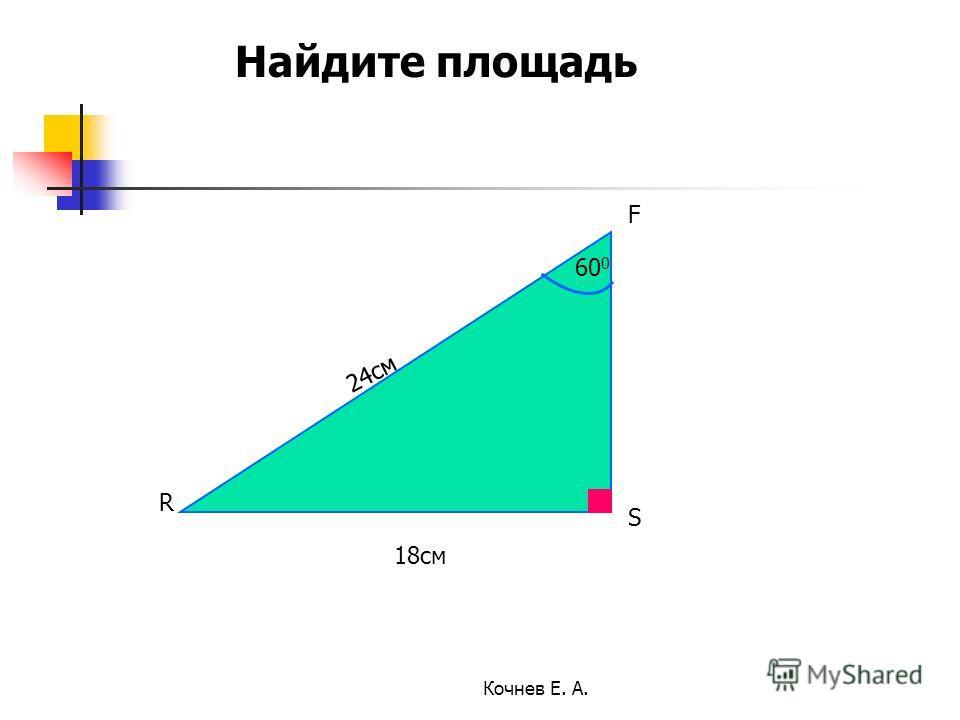 18см 60 0 R F S 24см Найдите площадь Кочнев Е. А.