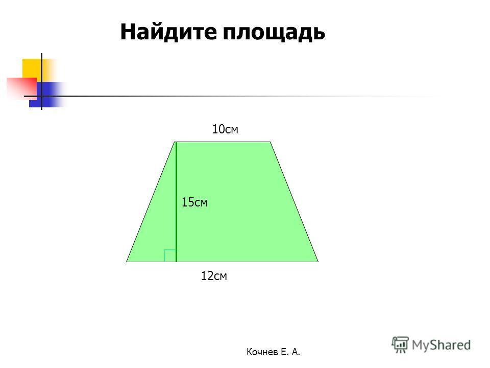 10см 12см 15см Найдите площадь Кочнев Е. А.