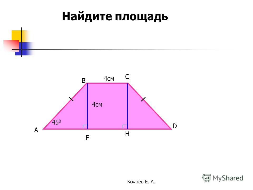 45 0 4см А В С D H Найдите площадь F Кочнев Е. А.
