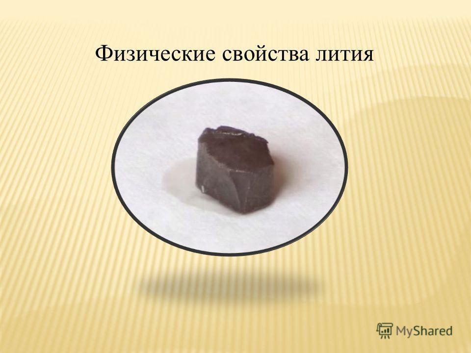 Физические свойства лития