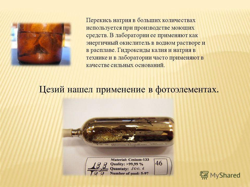 Перекись натрия в больших количествах используется при производстве моющих средств. В лаборатории ее применяют как энергичный окислитель в водном растворе и в расплаве. Гидроксиды калия и натрия в технике и в лаборатории часто применяют в качестве си