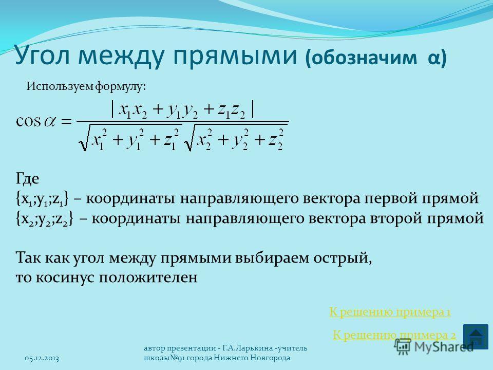 Угол между прямыми (обозначим α) Используем формулу: Где {x 1 ;y 1 ;z 1 } – координаты направляющего вектора первой прямой {x 2 ;y 2 ;z 2 } – координаты направляющего вектора второй прямой Так как угол между прямыми выбираем острый, то косинус положи