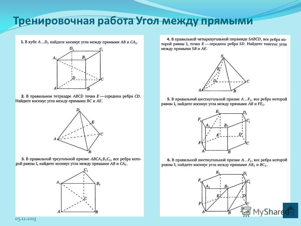 Тренировочная работа Угол между прямыми 05.12.2013