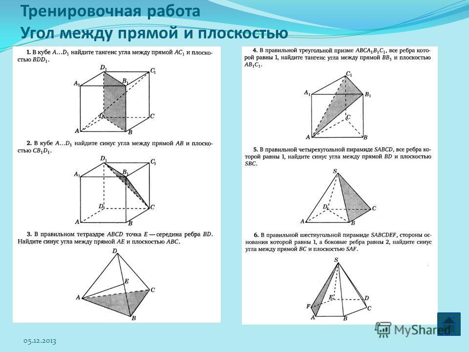 Тренировочная работа Угол между прямой и плоскостью 05.12.2013