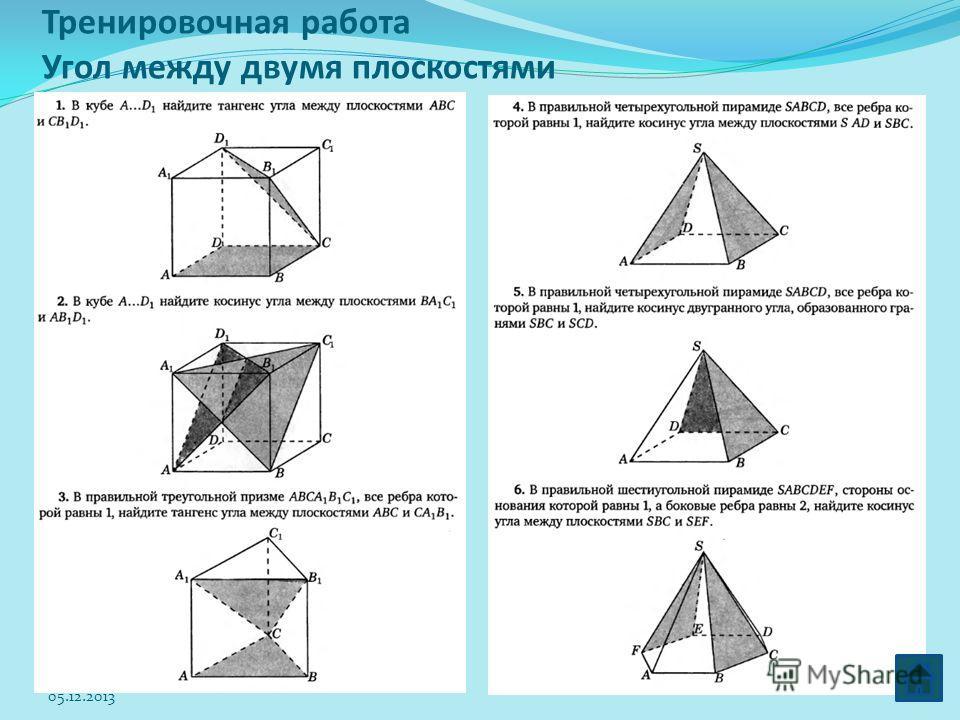 Тренировочная работа Угол между двумя плоскостями 05.12.2013