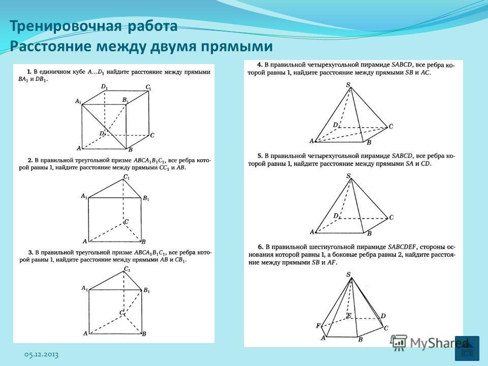 Тренировочная работа Расстояние между двумя прямыми 05.12.2013