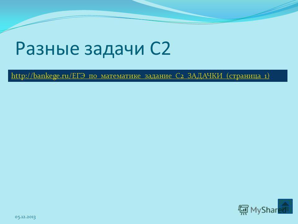 Разные задачи С2 05.12.2013 http://bankege.ru/ЕГЭ_по_математике_задание_С2_ЗАДАЧКИ_(страница_1)