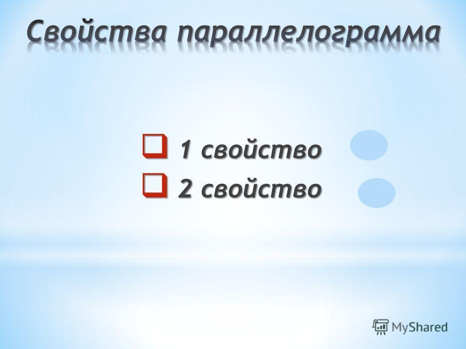 1 свойство 1 свойство 2 свойство 2 свойство