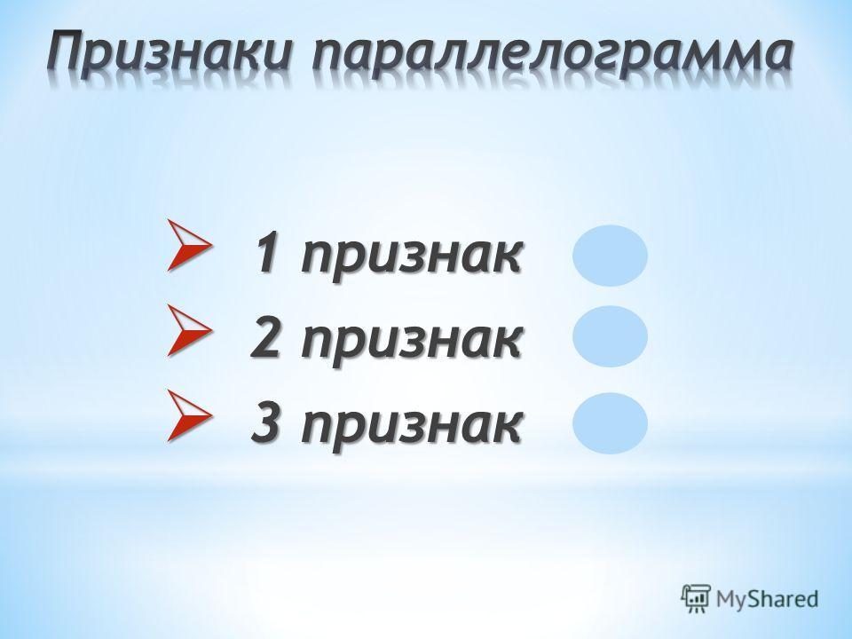 1 признак 1 признак 2 признак 2 признак 3 признак 3 признак