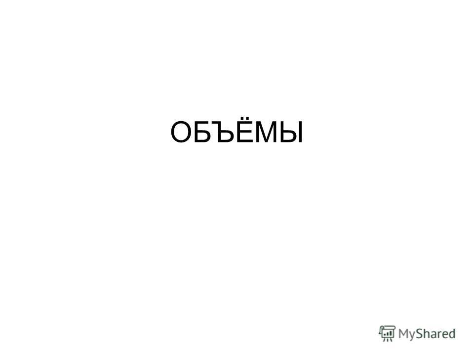 ОБЪЁМЫ