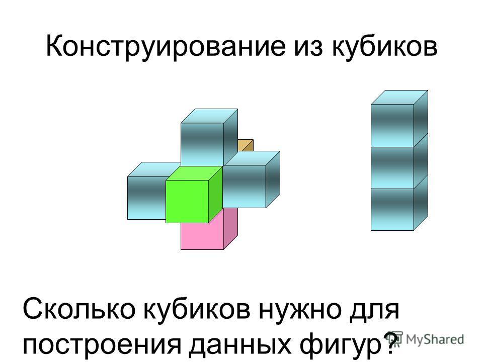 Конструирование из кубиков Сколько кубиков нужно для построения данных фигур?