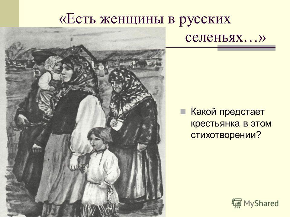 «Есть женщины в русских селеньях…» Какой предстает крестьянка в этом стихотворении?