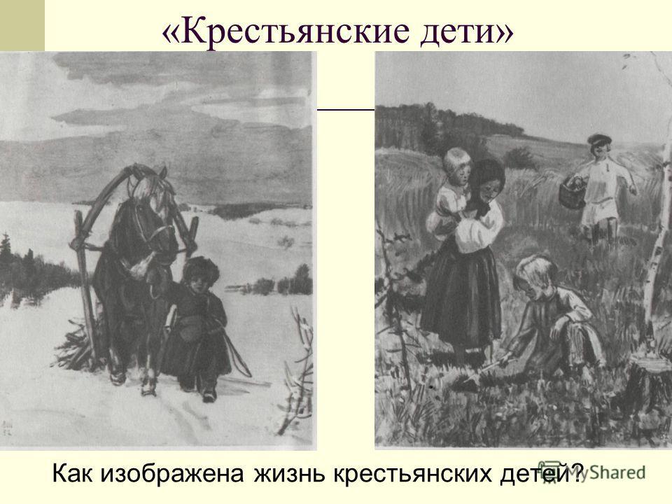 «Крестьянские дети» Как изображена жизнь крестьянских детей?
