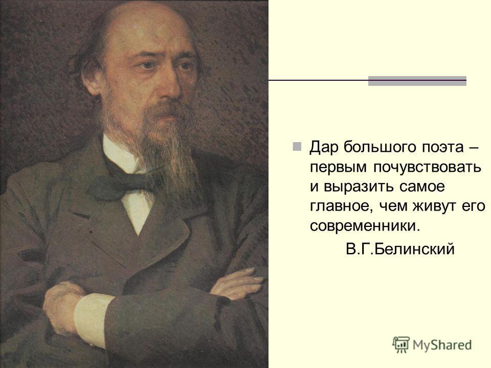Дар большого поэта – первым почувствовать и выразить самое главное, чем живут его современники. В.Г.Белинский