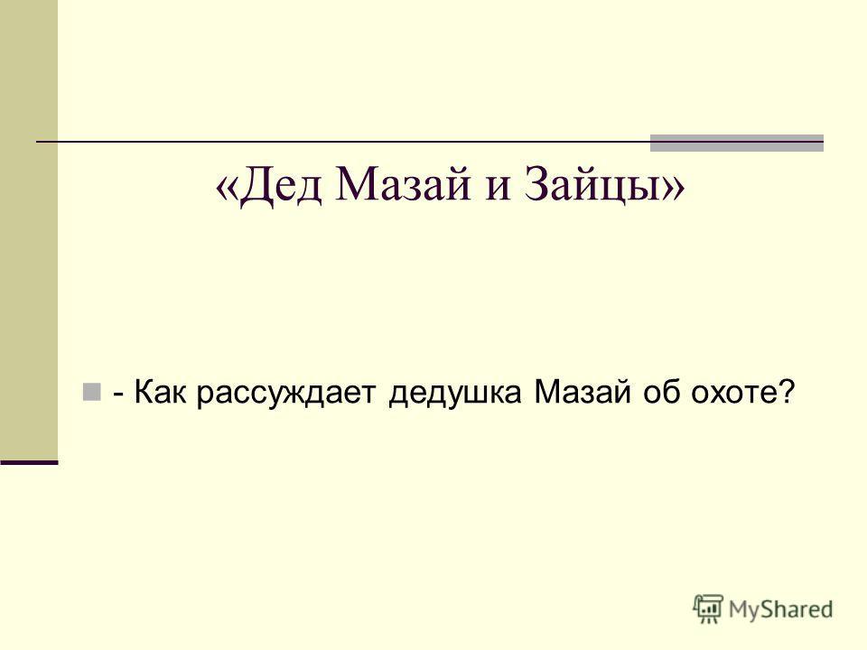 «Дед Мазай и Зайцы» - Как рассуждает дедушка Мазай об охоте?