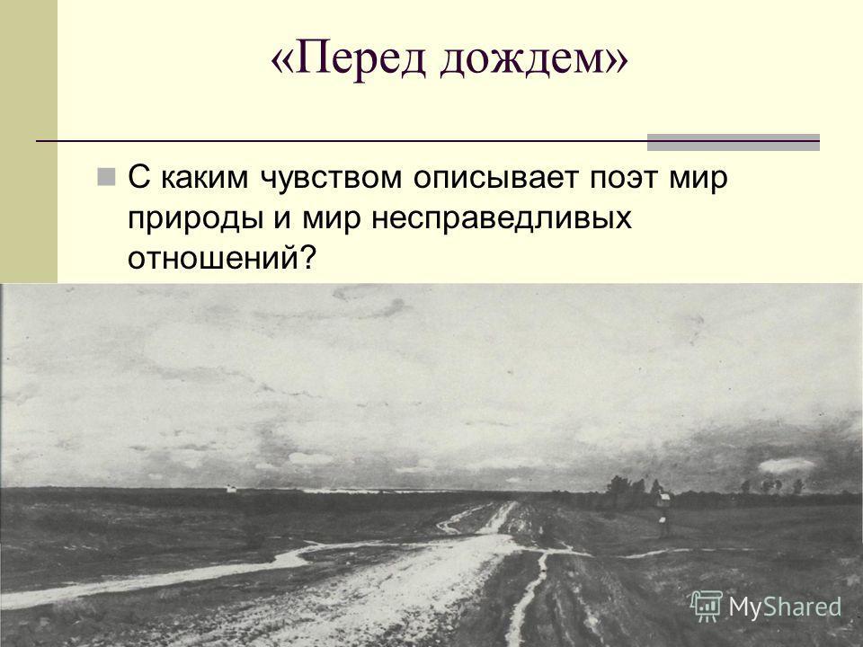 «Перед дождем» С каким чувством описывает поэт мир природы и мир несправедливых отношений?