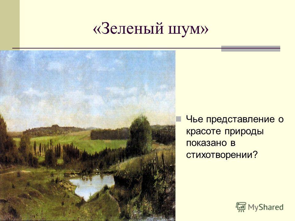 «Зеленый шум» Чье представление о красоте природы показано в стихотворении?