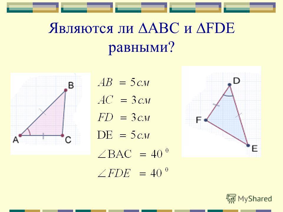 Являются ли АВС и FDE равными?