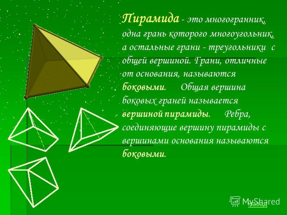 Многогранником называется тело, ограниченное конечным числом плоскостей. Поверхность многогранника состоит из конечного числа многоугольников, которые называются гранями многогранника. Стороны граней называются ребрами, а вершины - вершинами многогра