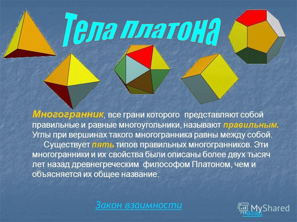 Призматоид - многогранник, ограниченный двумя многоугольниками, расположенными в параллельных плоскостях (они являются его основаниями). Призма, пирамида и усеченная пирамида - частные случаи призматоида. Все боковые грани призматоида являются треуго
