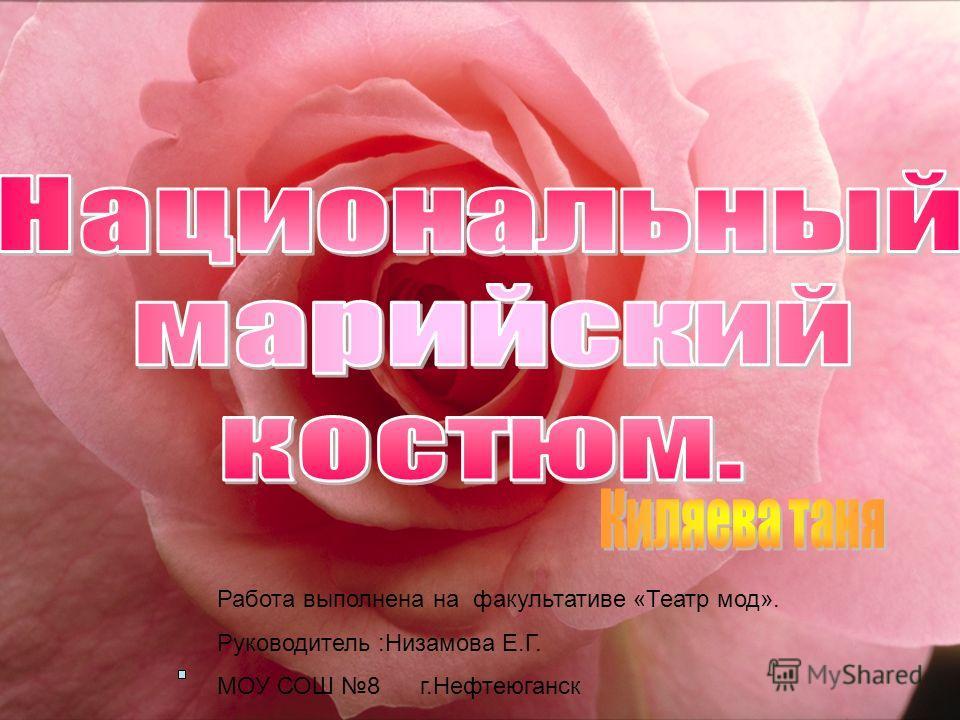 Работа выполнена на факультативе «Театр мод». Руководитель :Низамова Е.Г. МОУ СОШ 8 г.Нефтеюганск