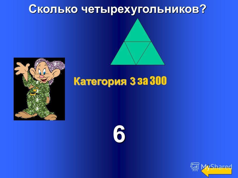 Сколько треугольников? 5 Категория 3 Категория 3 за 200