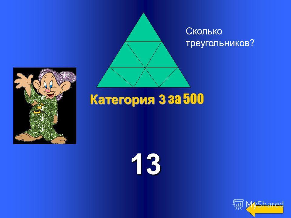 Сколько треугольников?7 Категория 3 Категория 3 за 400