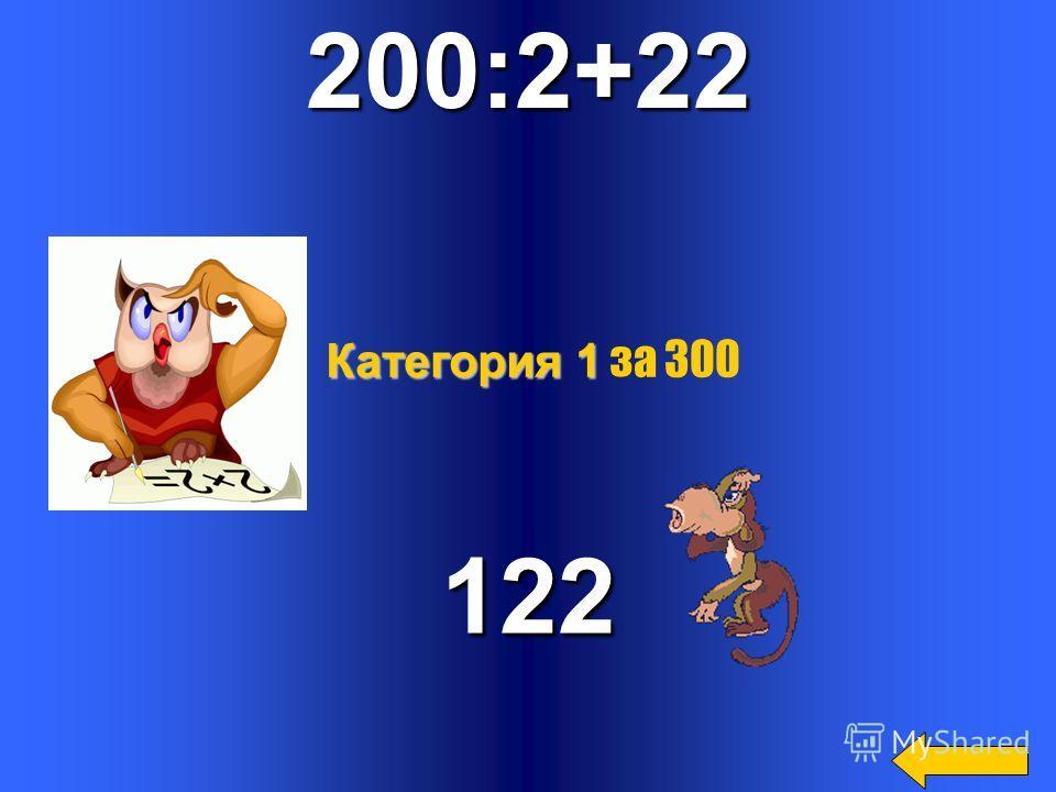 27+82+73182 Категория 1 Категория 1 за 200