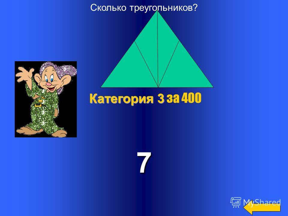 Сколько четырехугольников? 6 Категория 3 Категория 3 за 300