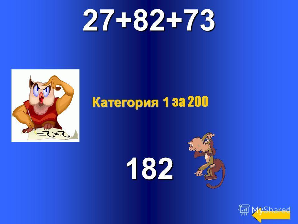 68-18+1868 Категория 1 Категория 1 за 100