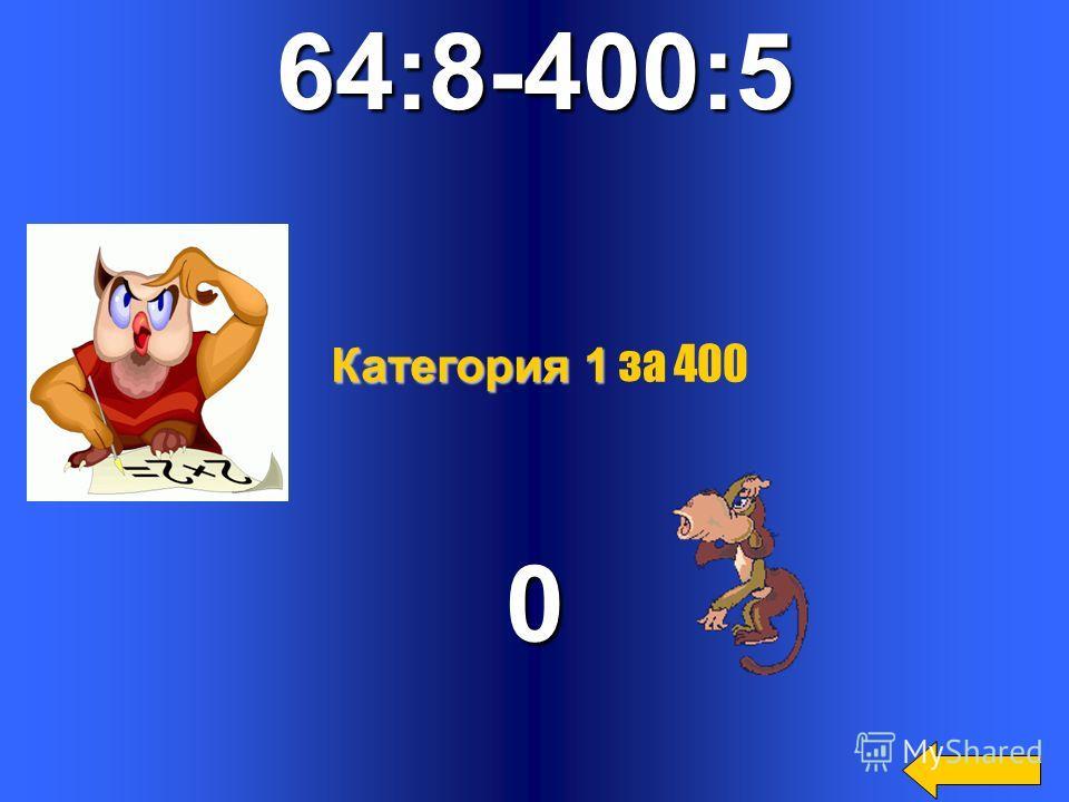 200:2+22122 Категория 1 Категория 1 за 300