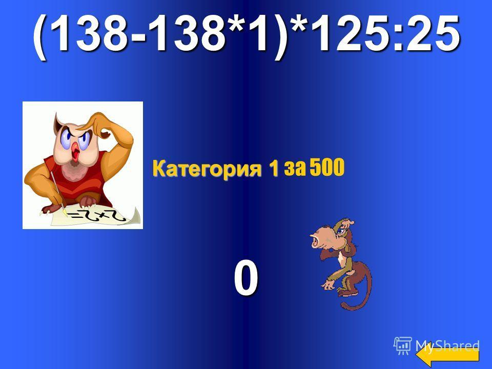 64:8-400:50 Категория 1 Категория 1 за 400