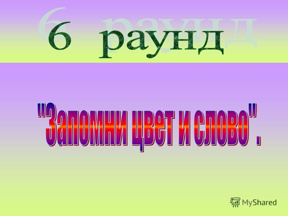 12 - о – ы3 - а – о – е - 4 - а я -56 к – с - - 78 - я -9 - и – р