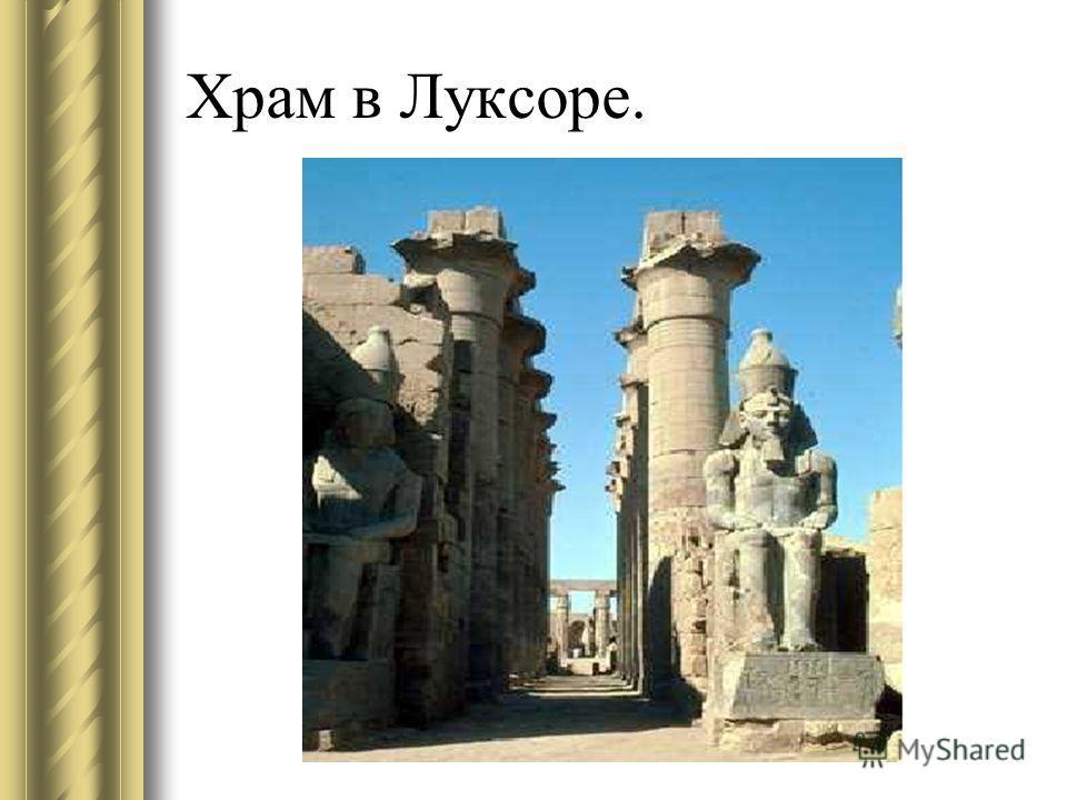 Храм в Луксоре.