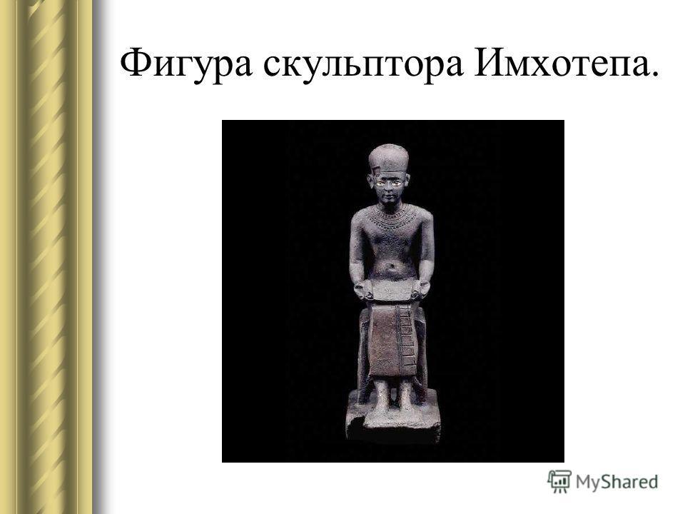Фигура скульптора Имхотепа.