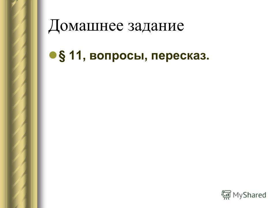Домашнее задание § 11, вопросы, пересказ.